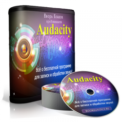 Видеокурс Audacity - запись и обработка звука
